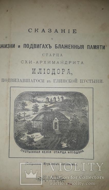 1906 Сказание о старце Илиодора в Глинской пустыне Сумской области