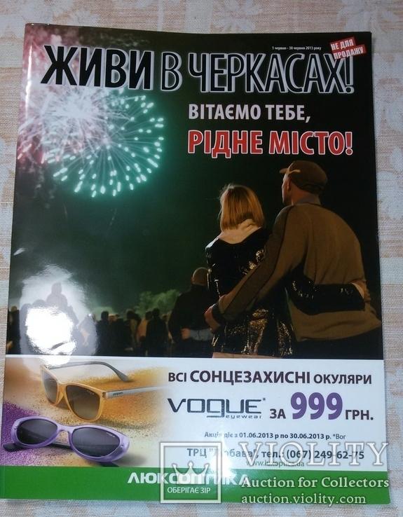 Журнал Живи в Черкассах 2013г, фото №2