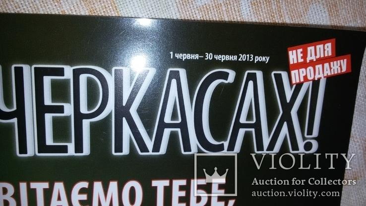 Журнал Живи в Черкассах 2013г, фото №3