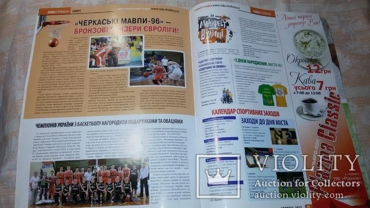 Журнал Живи в Черкассах 2013г, фото №8