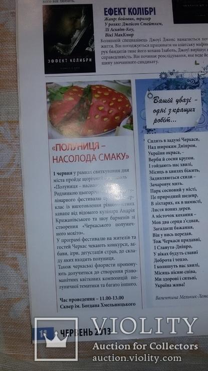 Журнал Живи в Черкассах 2013г, фото №10