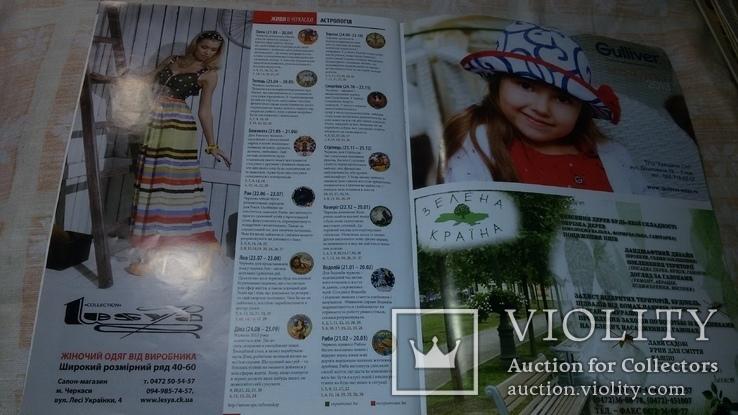 Журнал Живи в Черкассах 2013г, фото №12
