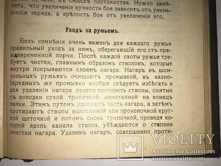 1909 Охота Ружья Собака Дичь, фото №8