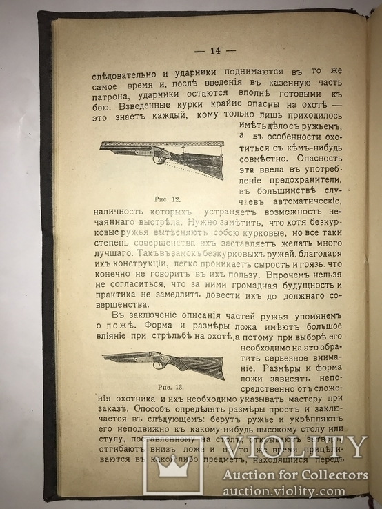 1909 Охота Ружья Собака Дичь, фото №9