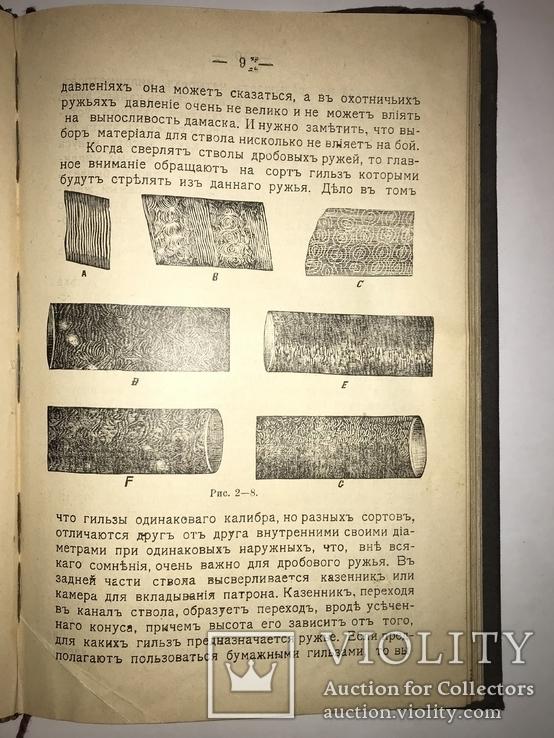 1909 Охота Ружья Собака Дичь, фото №10