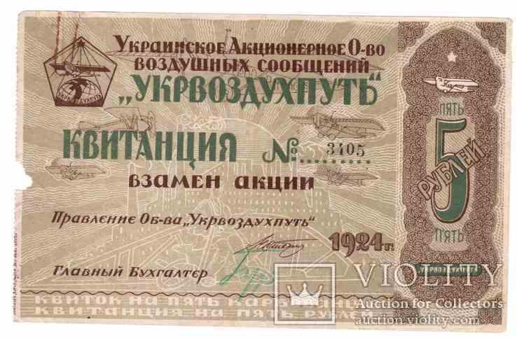 """Квитанция """"Укрвоздухпуть"""" 1924г. 5 рублей №3405"""