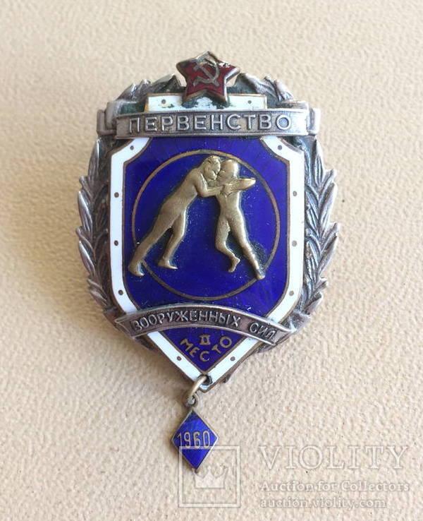 """Первенство Вооруженных Сил """" Борьба """" 2 место, 1960 год."""