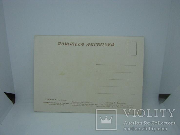 Открытка 1956 Крылов. Вооруженное восстание в Горловке 1905 года. чистая, фото №3