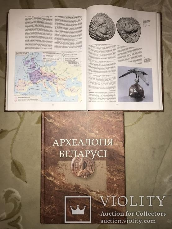 Археология Беларуси Фундаментальный Труд Красочная