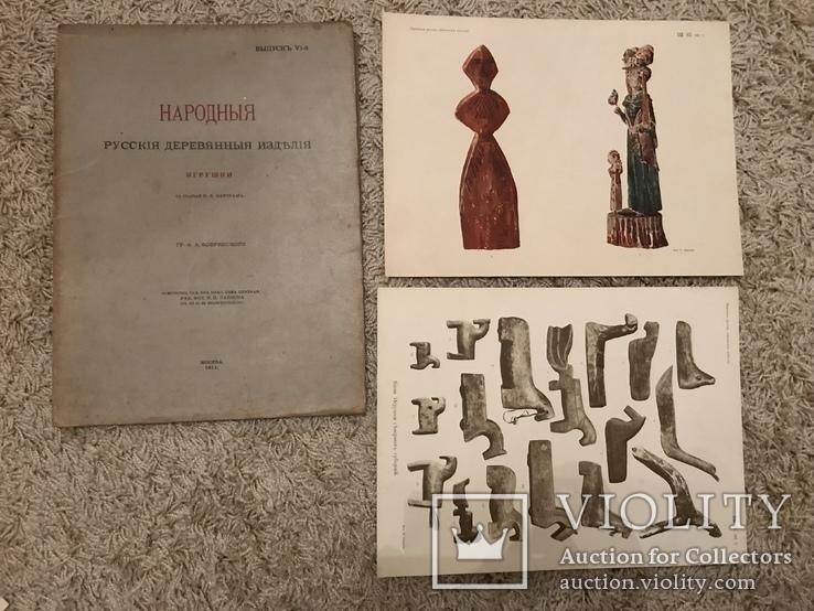 1911 Народные Игрушки , Альбом