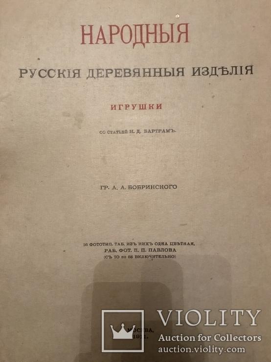 1911 Народные Игрушки , Альбом, фото №4