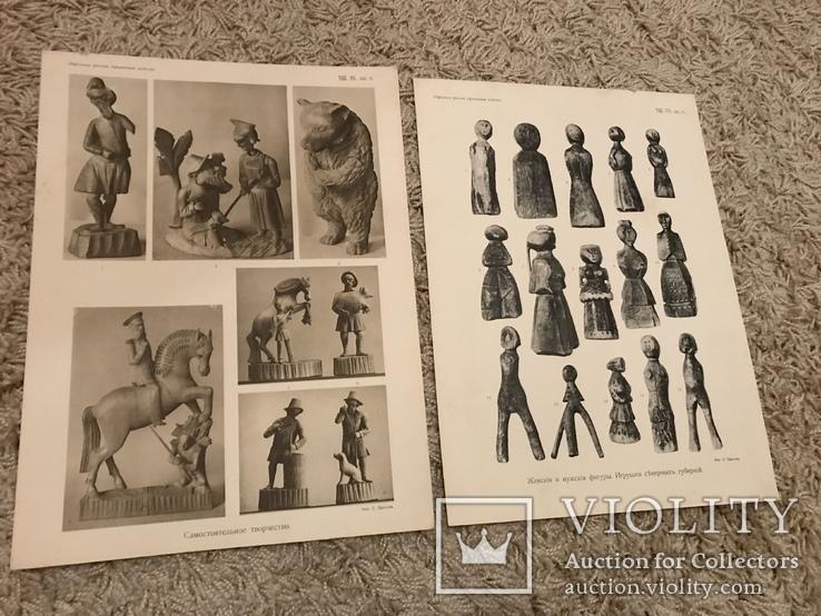 1911 Народные Игрушки , Альбом, фото №6