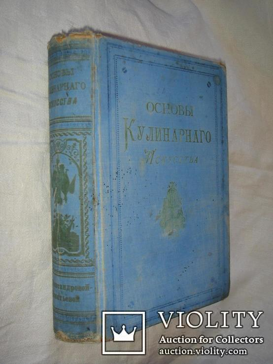 Основы кулинарного искуства. 1902 г.