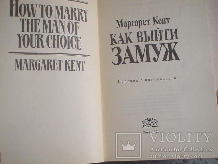 """Маргарет Кент """"Как выйти замуж"""" 1991р., фото №3"""
