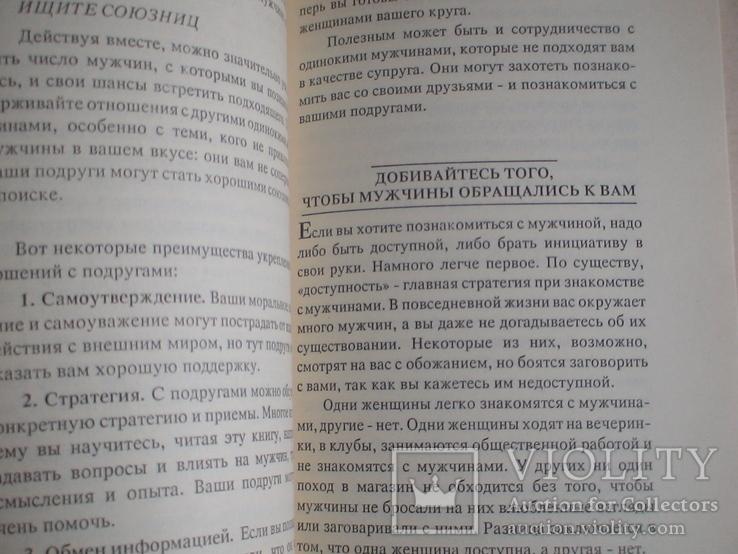 """Маргарет Кент """"Как выйти замуж"""" 1991р., фото №6"""