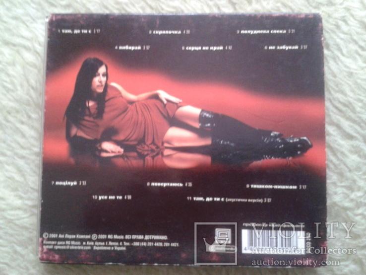 """Альбом CD Ані Лорак """"Там , де ти є...""""., фото №6"""