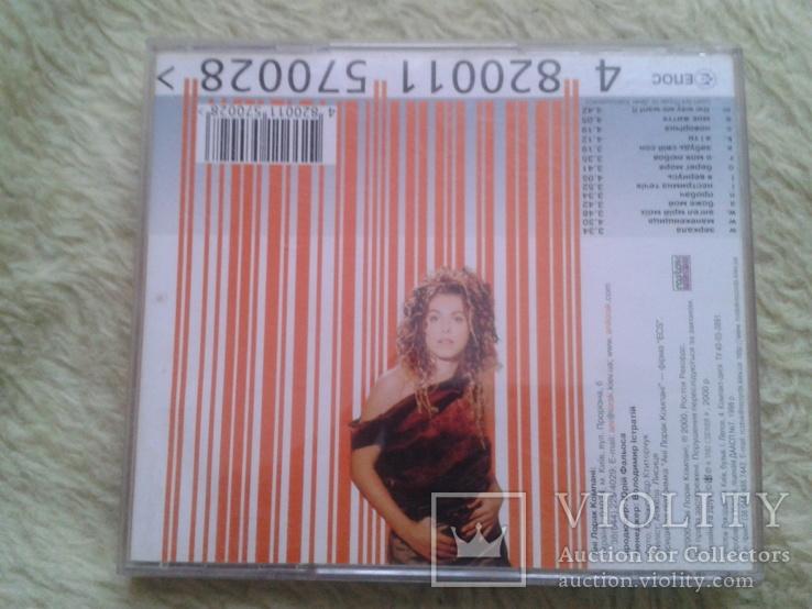 Альбом CD Ані Лорак www.anilorak.com., фото №3