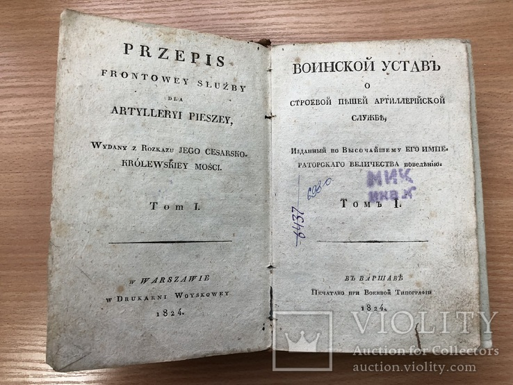 Воинский устав об арт. службе. 1824 год. 2 тома
