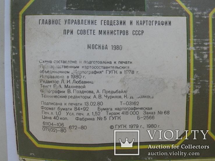 Две карты туристические,Ялта 1977 г.,Крым 1980 г., фото №4