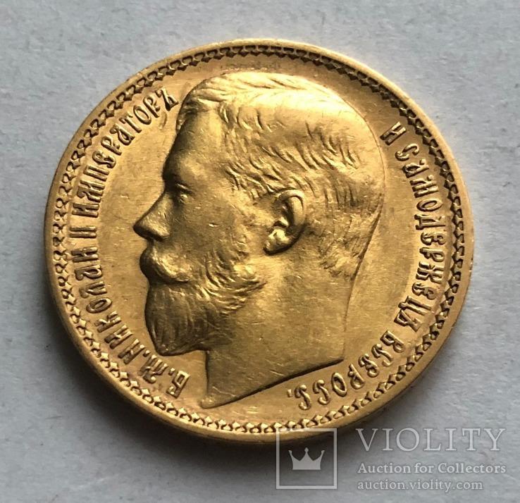 15 рублей,  1897 год.