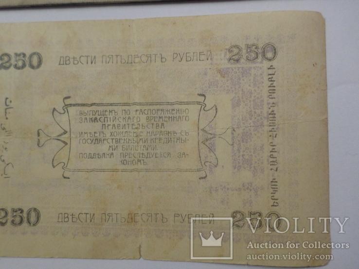 Разменный денежный знак 250 р. Ашхабад 1919 г
