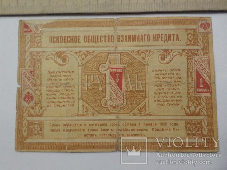 1 рубль Псков 1920 г.