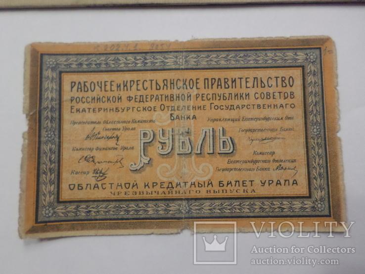 Областной кредитный билет Урала 1918