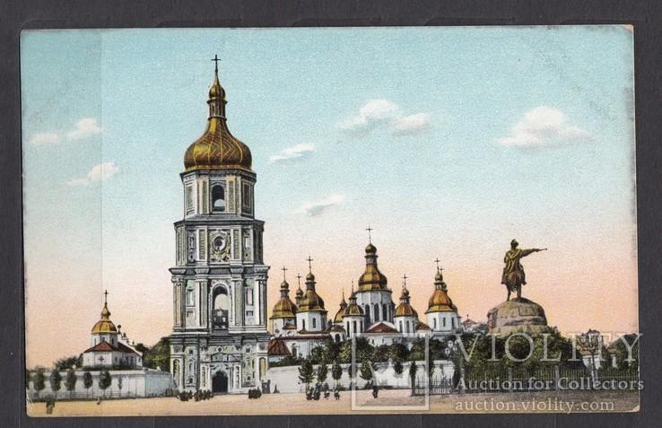 Открытка №128. Старый Киев. Софиевский собор.