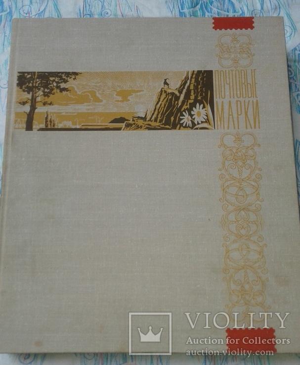 Альбом с марками Более 400 шт Флора и Фауна.
