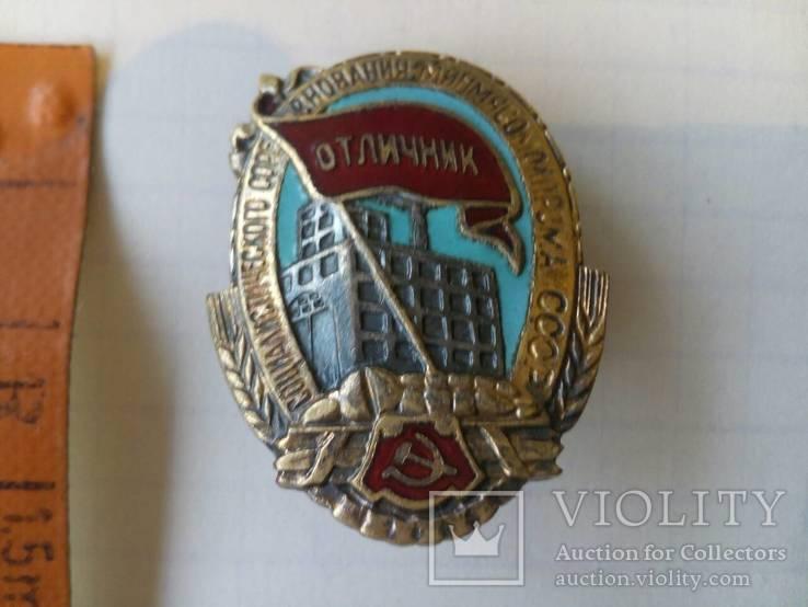 Отличник Социального Пищепрома ОСС Минмясомолпрома СССР № 10328