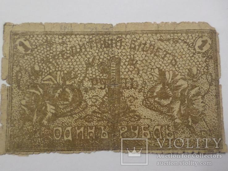 1 рубль Семиречье