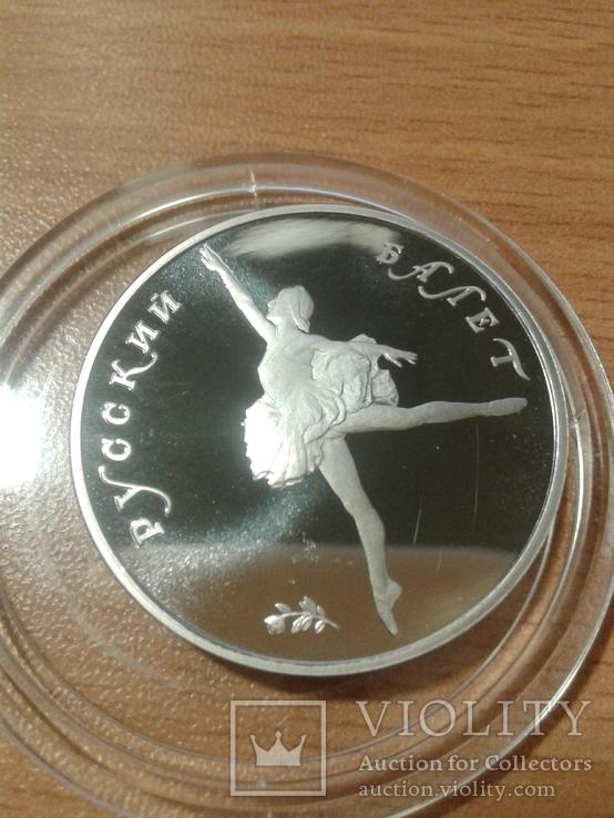 Балерина 10 руб. 1993 год Палладий (тип 25 руб. 1991 г.) ПРУФФ