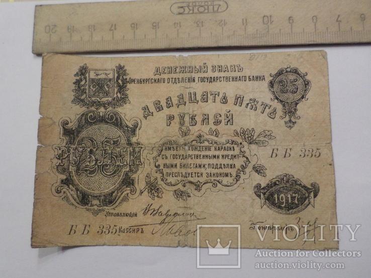 25 рубле Оренбург