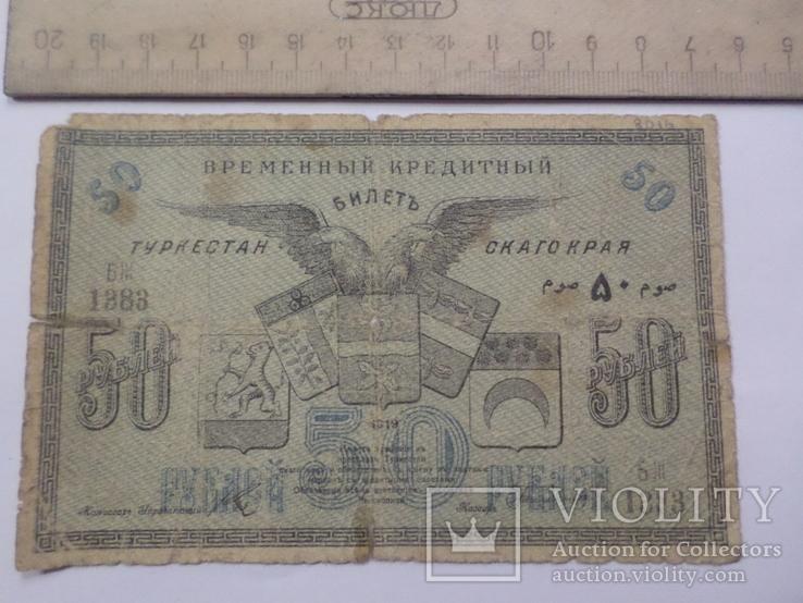 Туркестан 50 р 1919 г.