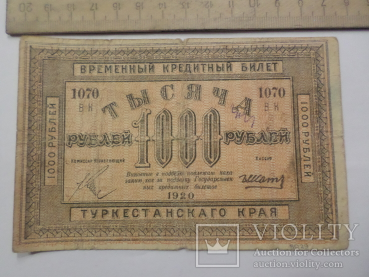 1000 руб. 1920 Туркестан