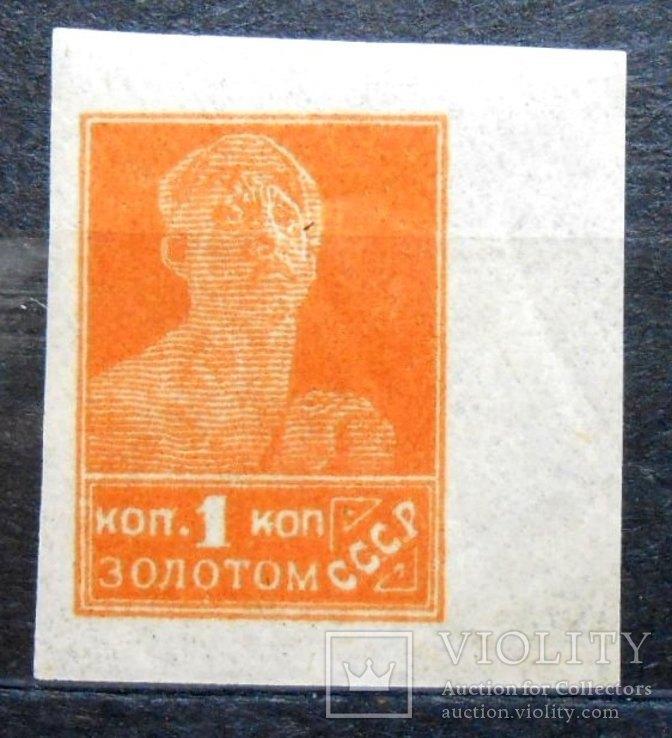 1924 г. 1 копеек золотом Литогр. Без Вз. Без.зубц.  (**)