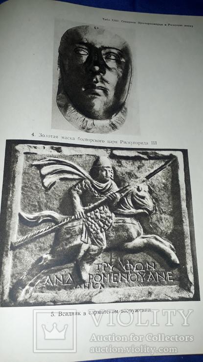 1961 Древний мир в иллюстрациях 27х21 см.