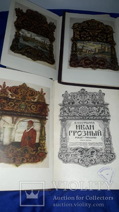 1955 Иван Грозный в трех книгах