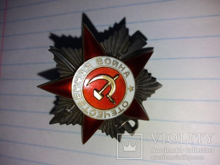 Орден Отечественной Войны 2-ой степени посмертный на документе с 1 гривны без резерва