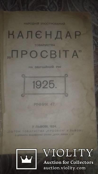 """Календар товариства """"Просвіта"""" на 1925 р. Річник 47. 1924 р. вид. Львів., фото №3"""