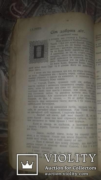 """Календар товариства """"Просвіта"""" на 1925 р. Річник 47. 1924 р. вид. Львів., фото №7"""