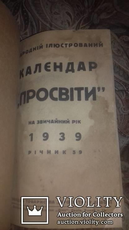 """Календар """"Просвіти"""" на звичайний рік 1939 . Річник 59. Видано у Львові., фото №3"""