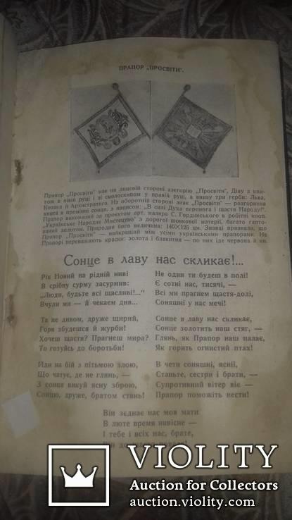 """Календар """"Просвіти"""" на звичайний рік 1939 . Річник 59. Видано у Львові., фото №4"""