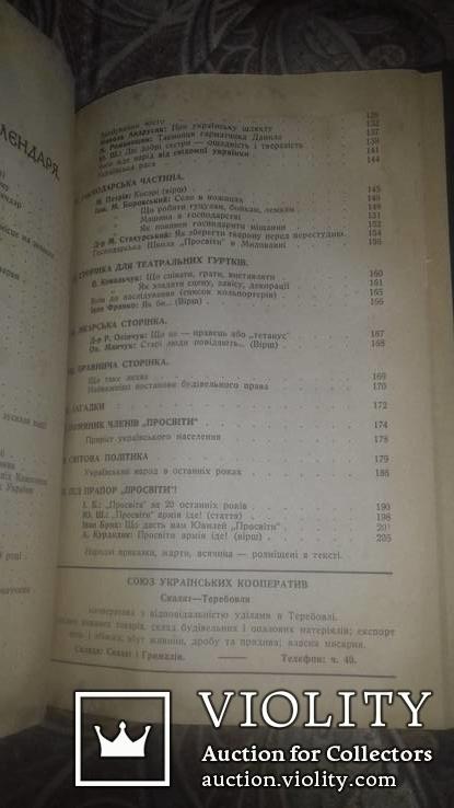 """Календар """"Просвіти"""" на звичайний рік 1939 . Річник 59. Видано у Львові., фото №6"""