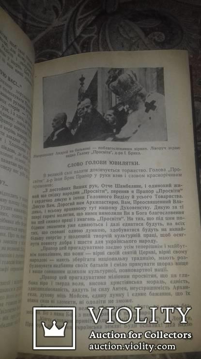 """Календар """"Просвіти"""" на звичайний рік 1939 . Річник 59. Видано у Львові., фото №8"""