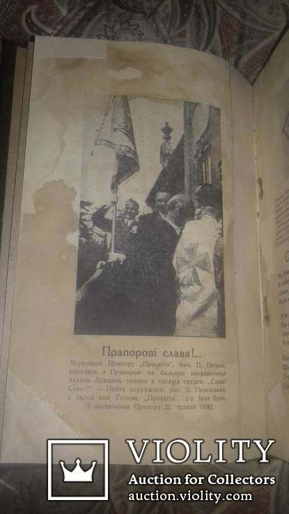 """Календар """"Просвіти"""" на звичайний рік 1939 . Річник 59. Видано у Львові., фото №9"""