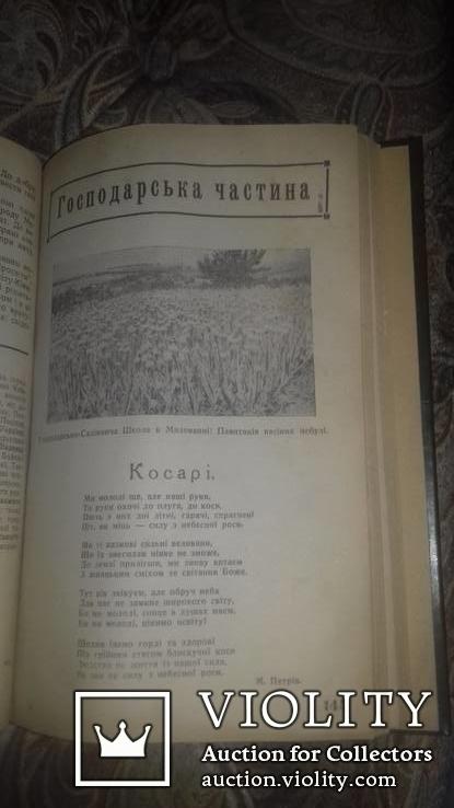 """Календар """"Просвіти"""" на звичайний рік 1939 . Річник 59. Видано у Львові., фото №11"""