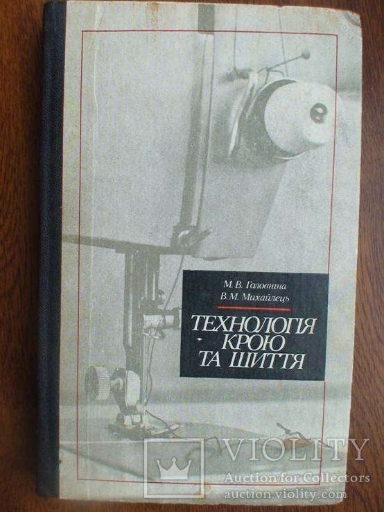 Технологія крою та шиття 1985р., фото №2