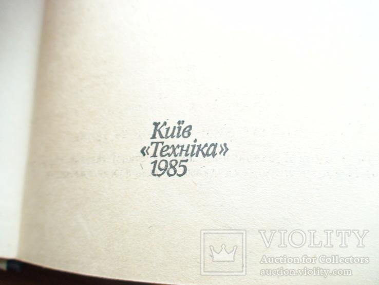 Технологія крою та шиття 1985р., фото №3