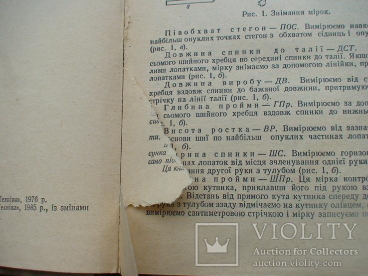 Технологія крою та шиття 1985р., фото №4